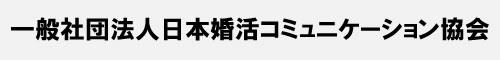 日本婚活コミュニケーション協会【婚活セミナー、婚活講演】